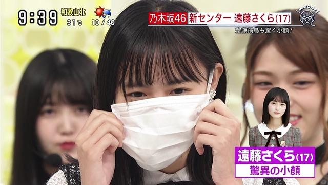 【遠藤さくらキャプ画像】ファッション雑誌の専属モデルに抜擢された乃木坂アイドル 19