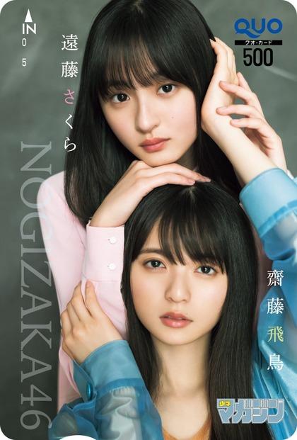 【遠藤さくらキャプ画像】ファッション雑誌の専属モデルに抜擢された乃木坂アイドル 39