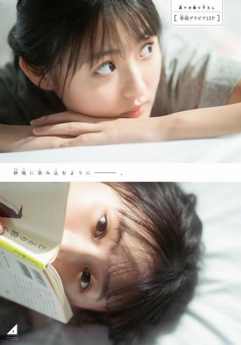 【遠藤さくらキャプ画像】ファッション雑誌の専属モデルに抜擢された乃木坂アイドル 62