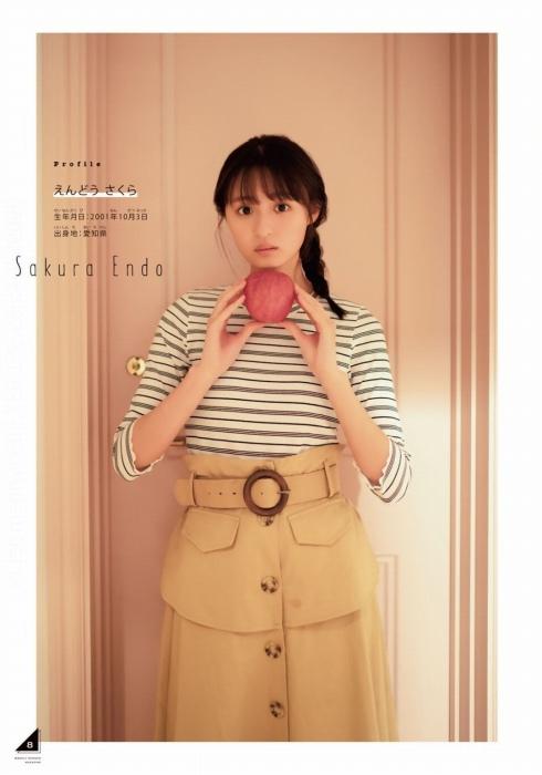 【遠藤さくらキャプ画像】ファッション雑誌の専属モデルに抜擢された乃木坂アイドル 69