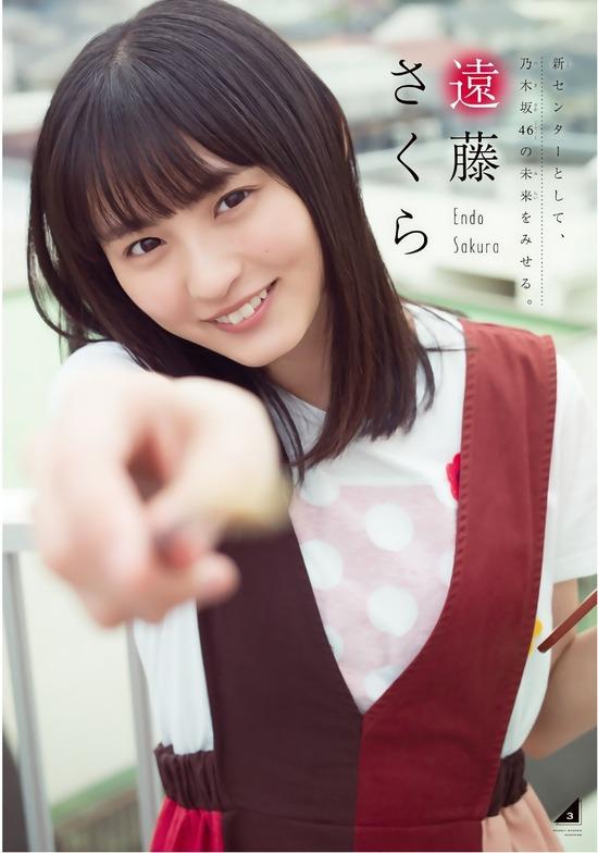 【遠藤さくらキャプ画像】ファッション雑誌の専属モデルに抜擢された乃木坂アイドル 73