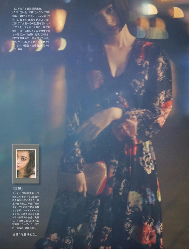 【玉城ティナエロ画像】「美少女すぎて息ができない」とか呼ばれてるハーフモデルwww 11