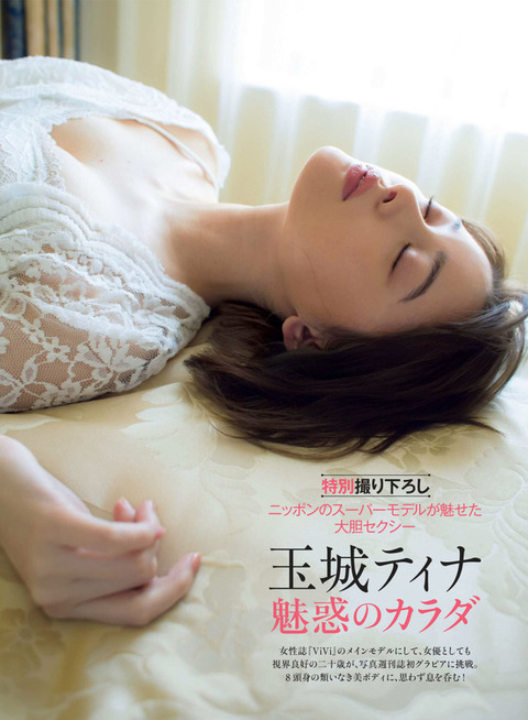 【玉城ティナエロ画像】「美少女すぎて息ができない」とか呼ばれてるハーフモデルwww 13