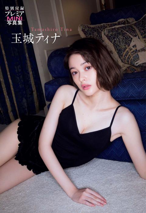 【玉城ティナエロ画像】「美少女すぎて息ができない」とか呼ばれてるハーフモデルwww 19