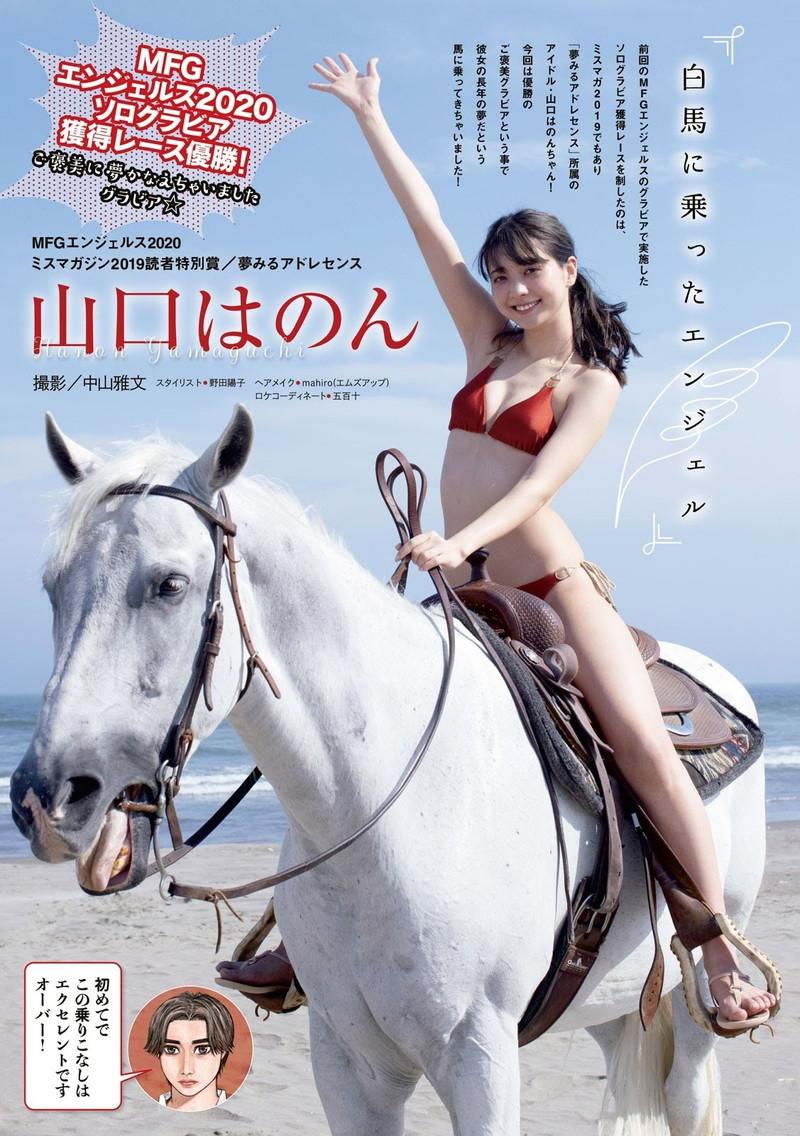 【山口はのんエロ画像】夢見るアドレセンス所属のスタイル抜群な美少女アイドル 35