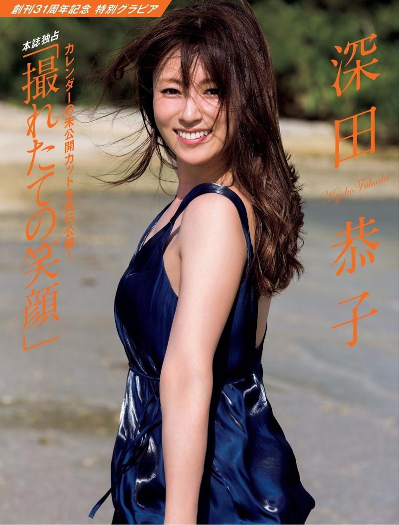 【深田恭子お宝画像】アラフォー近いのに熟女と言いにくい美貌を持ってるよねw 16