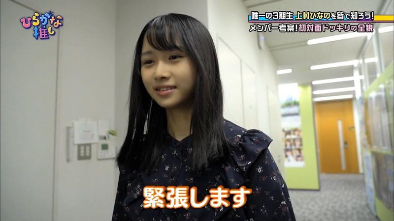 【上村ひなのキャプ画像】清純系激かわ新人アイドルのドッキリを仕掛ける悪い先輩w 18