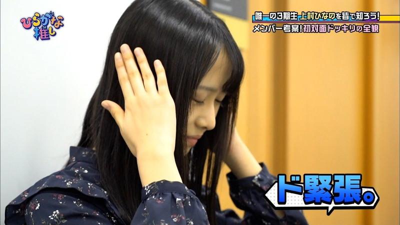 【上村ひなのキャプ画像】清純系激かわ新人アイドルのドッキリを仕掛ける悪い先輩w 23