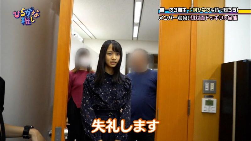 【上村ひなのキャプ画像】清純系激かわ新人アイドルのドッキリを仕掛ける悪い先輩w 24