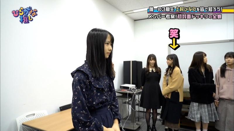 【上村ひなのキャプ画像】清純系激かわ新人アイドルのドッキリを仕掛ける悪い先輩w 32