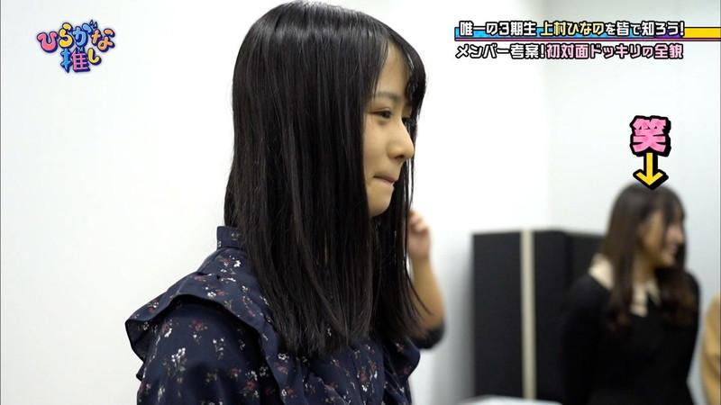 【上村ひなのキャプ画像】清純系激かわ新人アイドルのドッキリを仕掛ける悪い先輩w 35