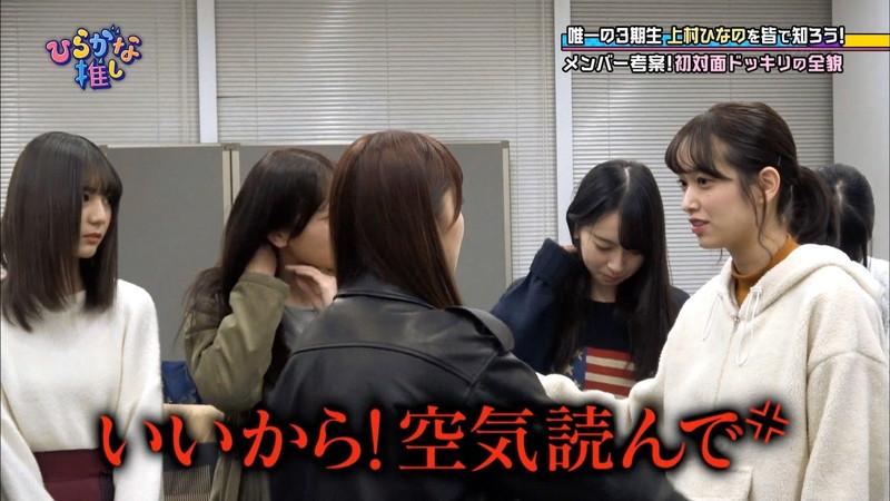 【上村ひなのキャプ画像】清純系激かわ新人アイドルのドッキリを仕掛ける悪い先輩w 36