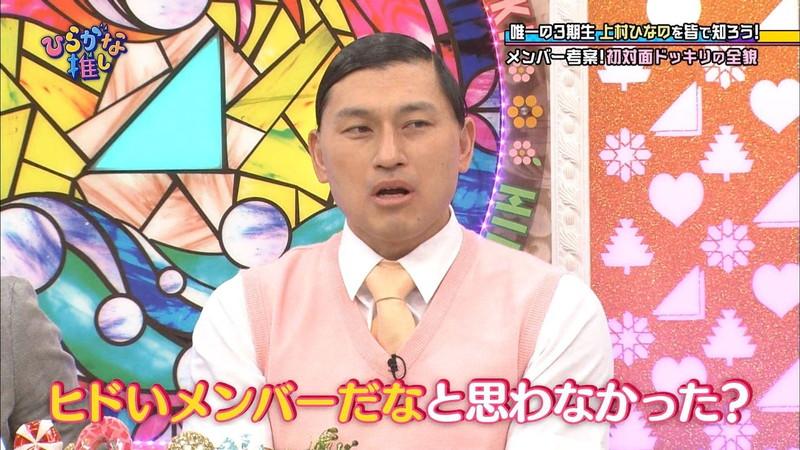 【上村ひなのキャプ画像】清純系激かわ新人アイドルのドッキリを仕掛ける悪い先輩w 47
