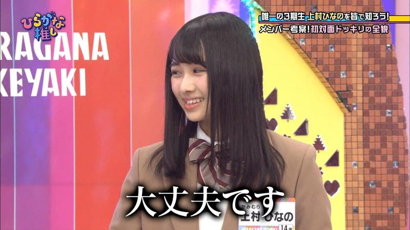 【上村ひなのキャプ画像】清純系激かわ新人アイドルのドッキリを仕掛ける悪い先輩w 51