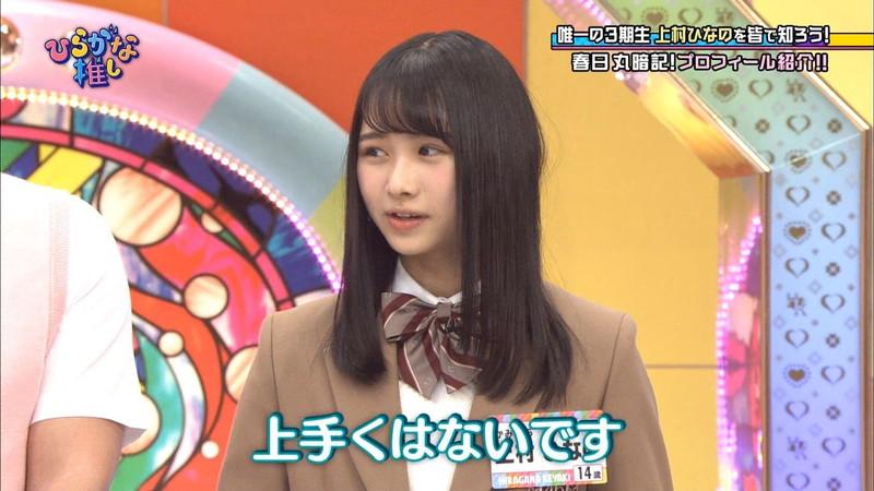 【上村ひなのキャプ画像】清純系激かわ新人アイドルのドッキリを仕掛ける悪い先輩w 53
