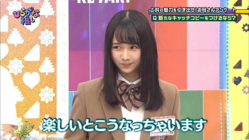 【上村ひなのキャプ画像】清純系激かわ新人アイドルのドッキリを仕掛ける悪い先輩w 70