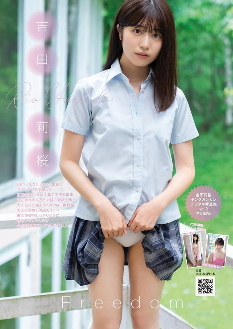 【吉田莉桜グラビア画像】アイドルみたいに激かわな美少女モデルのエッチな姿! 71
