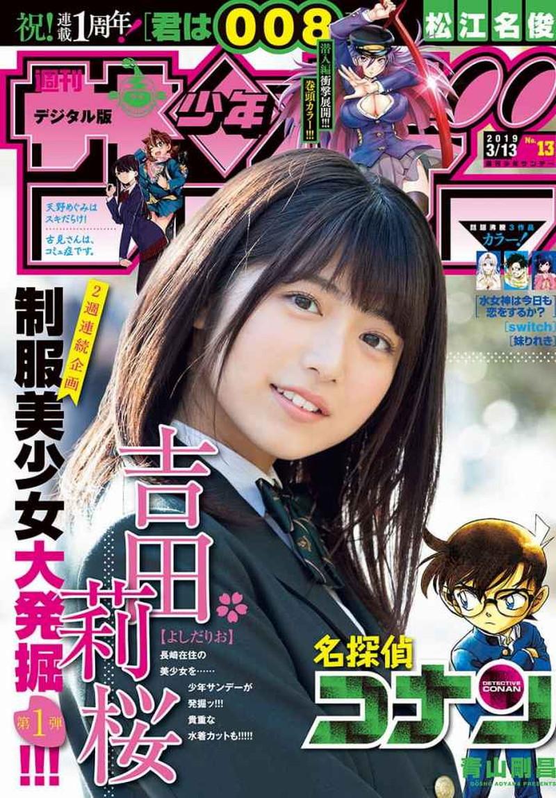 【吉田莉桜グラビア画像】アイドルみたいに激かわな美少女モデルのエッチな姿! 83