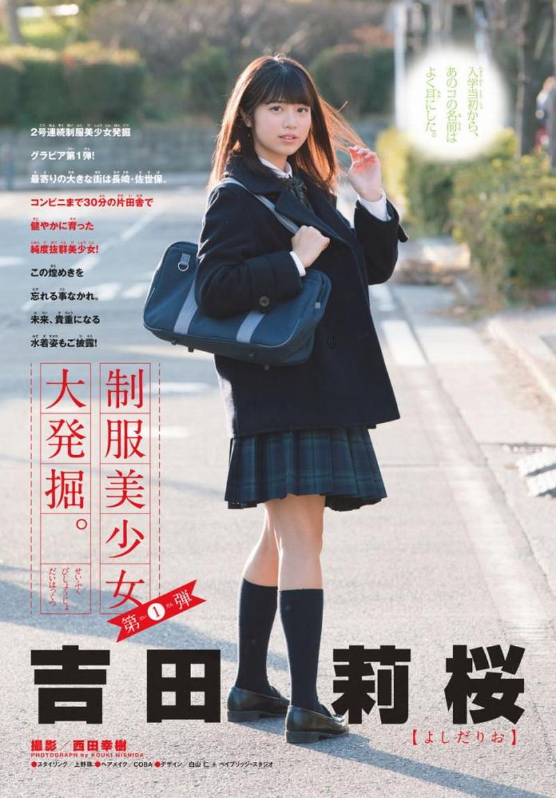 【吉田莉桜グラビア画像】アイドルみたいに激かわな美少女モデルのエッチな姿! 84