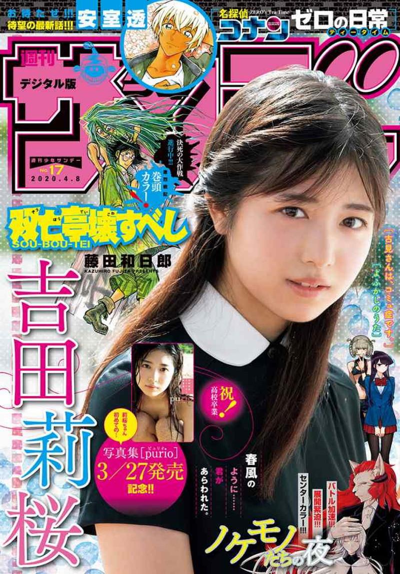 【吉田莉桜グラビア画像】アイドルみたいに激かわな美少女モデルのエッチな姿! 91