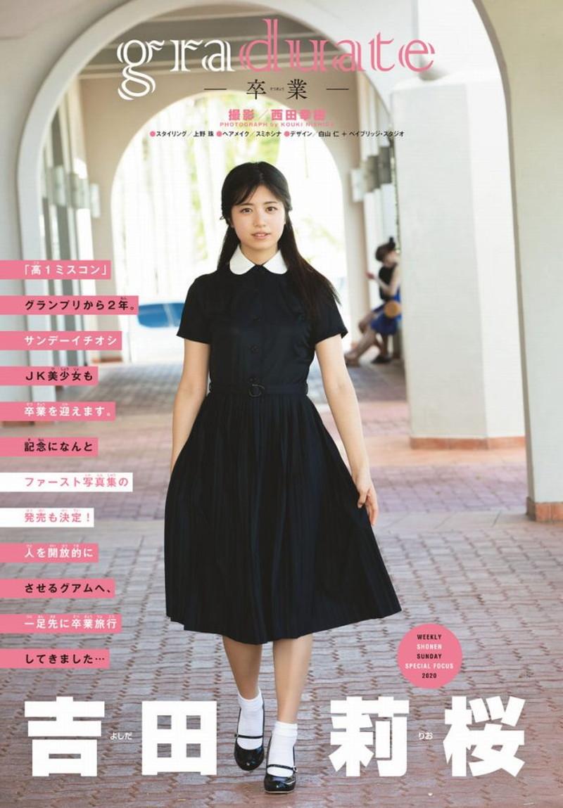【吉田莉桜グラビア画像】アイドルみたいに激かわな美少女モデルのエッチな姿! 92