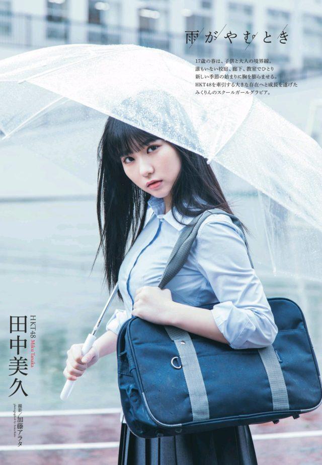 【田中美久エロ画像】水着グラビアでオッパイが大きいと評判のHKT48アイドル 37