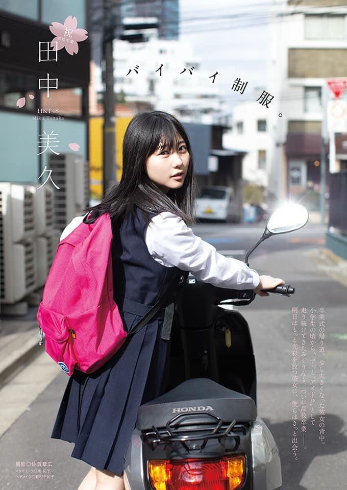 【田中美久エロ画像】水着グラビアでオッパイが大きいと評判のHKT48アイドル 45