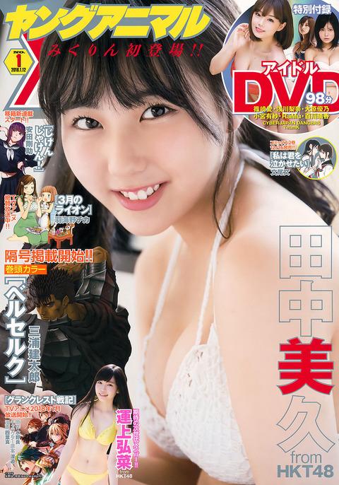 【田中美久エロ画像】水着グラビアでオッパイが大きいと評判のHKT48アイドル 53