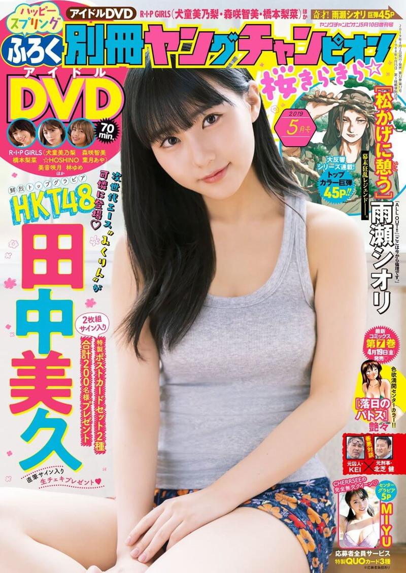 【田中美久エロ画像】水着グラビアでオッパイが大きいと評判のHKT48アイドル 57