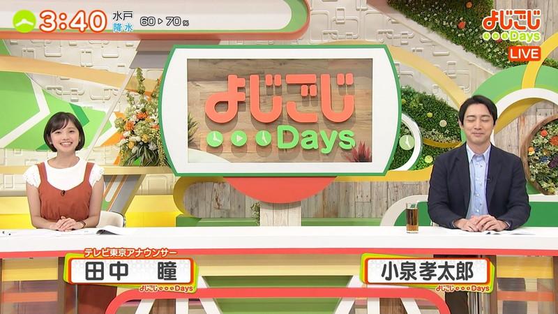 【女子アナキャプ画像】笑顔がとっても可愛らしい田中瞳ちゃんの食レポ! 03