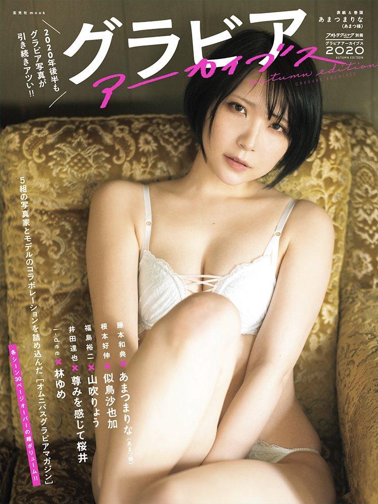 【あまつまりなグラビア画像】改名しても変わらずセクシーな姿を魅せてくれる2.5次元美女 24