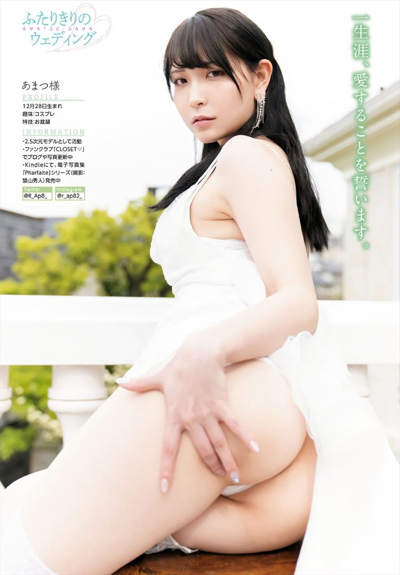 【あまつまりなグラビア画像】改名しても変わらずセクシーな姿を魅せてくれる2.5次元美女 42