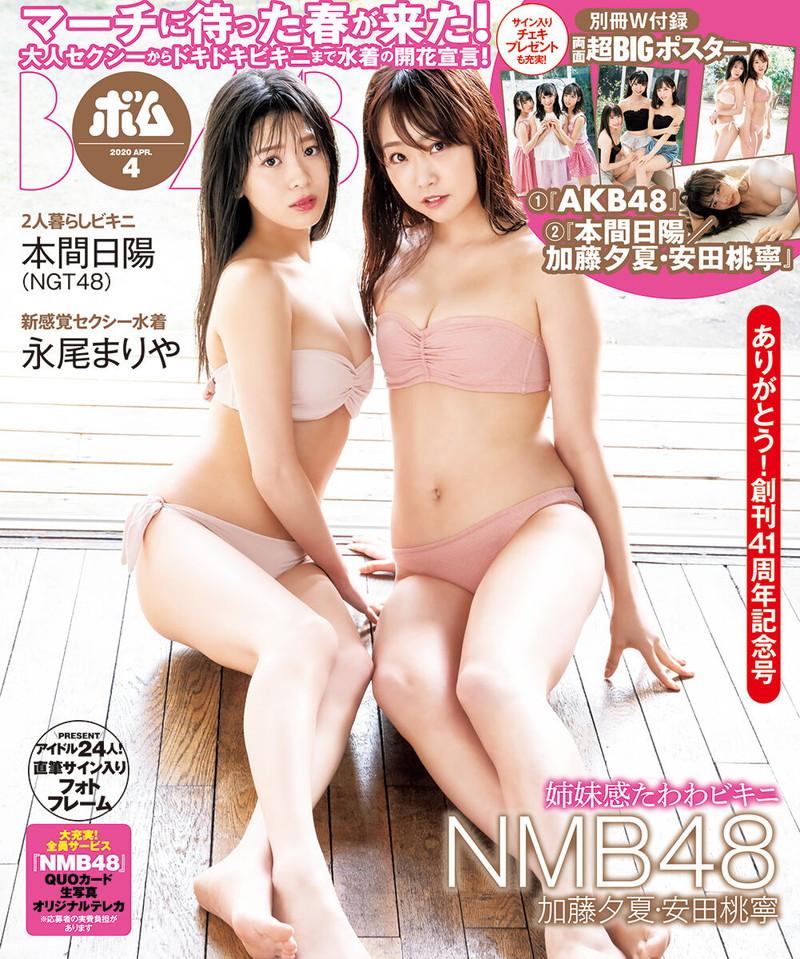 【NMB48エロ画像】グループアイドルって下着姿で絡ませられるのがメリットだよねw 43