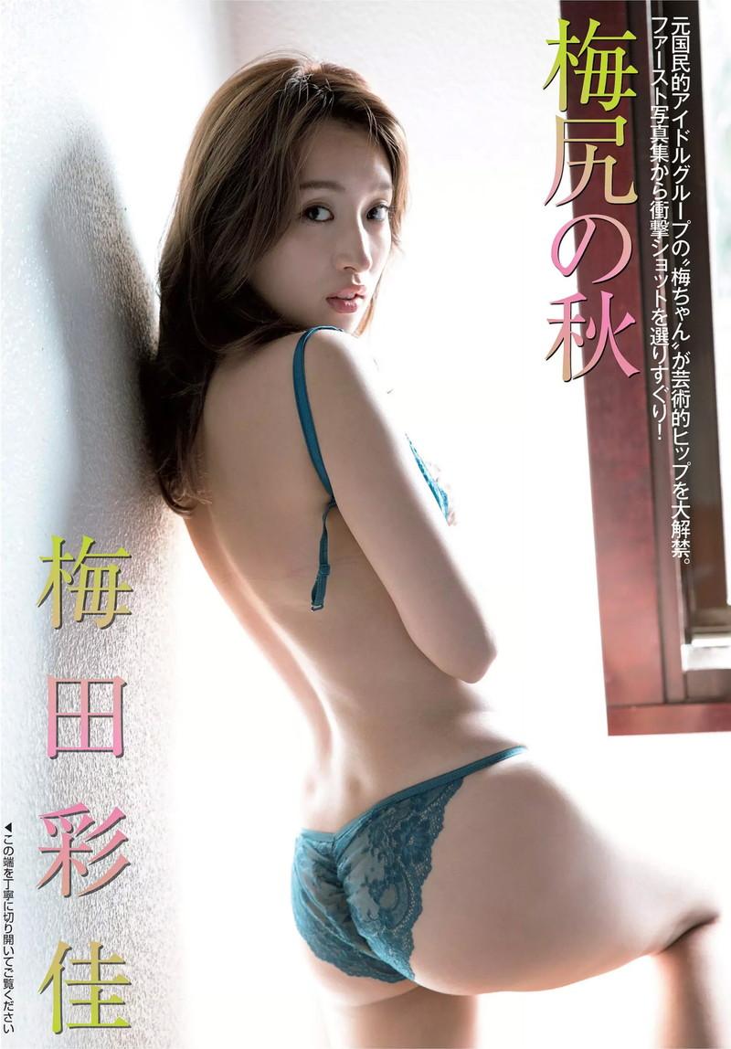【梅田彩佳エロ画像】元AKB48アイドルが熟女になってからグラビア復帰ってマジかw 58