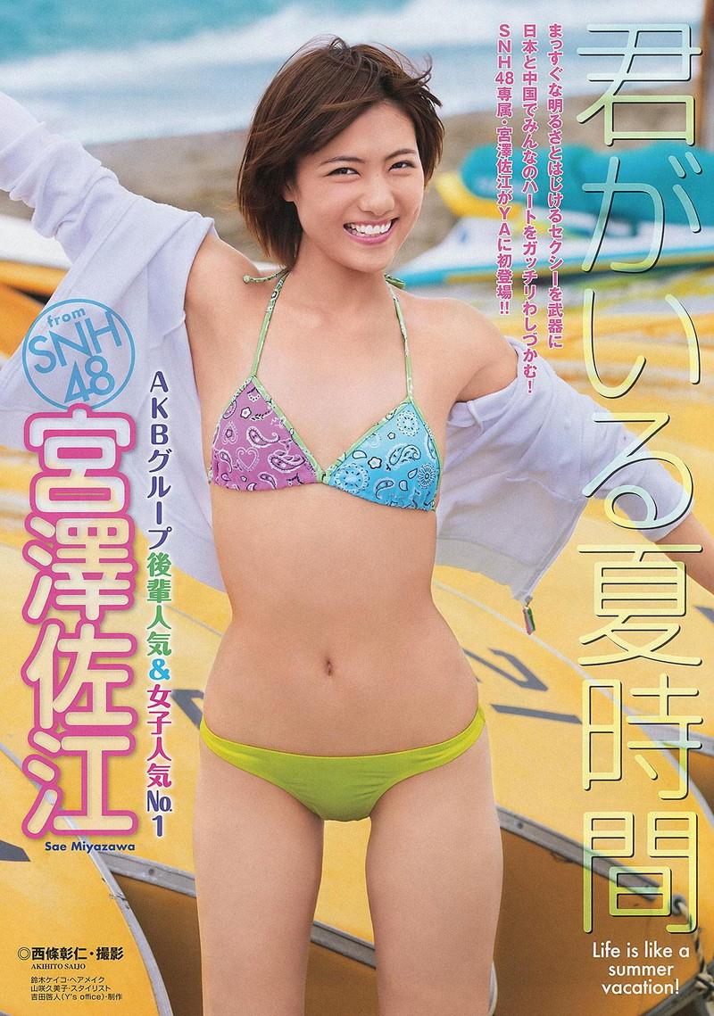 【宮澤佐江グラビア画像】ボーイッシュなショートヘアが似合って可愛い元アイドル! 62