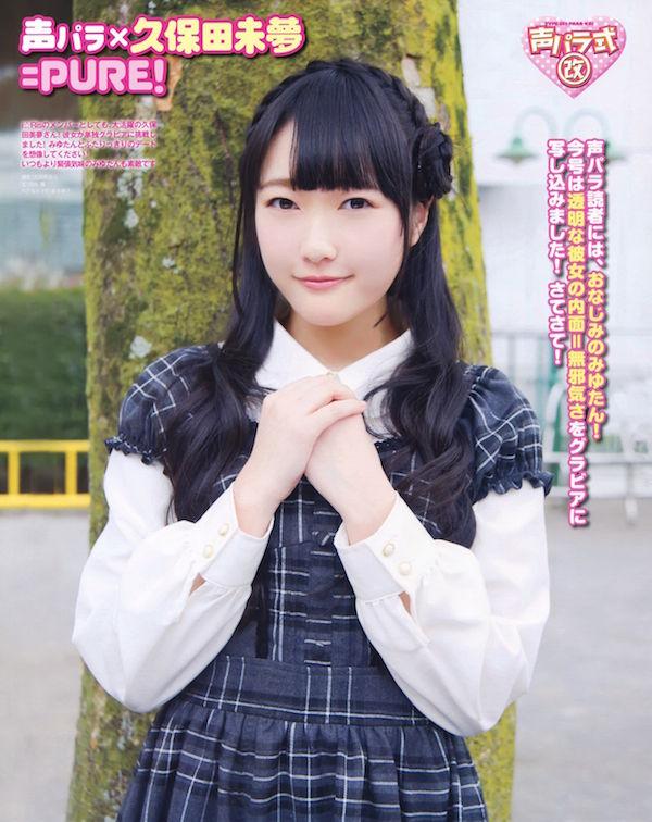 【久保田未夢グラビア画像】念願だったラブライブメンバーに選ばれたアイドル声優 17