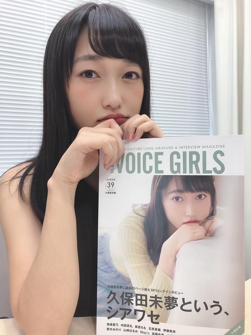 【久保田未夢グラビア画像】念願だったラブライブメンバーに選ばれたアイドル声優 61