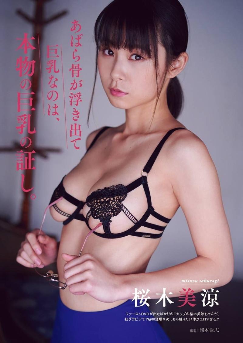 【桜木美涼グラビア画像】SNSで可愛くて大胆なGカップボディを披露している新人グラドル 42