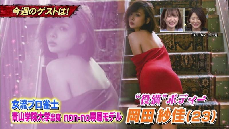 【岡田紗佳キャプ画像】モデル並みの長身ボディがエロい女流プロ雀士 03