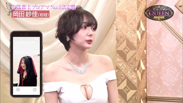 【岡田紗佳キャプ画像】モデル並みの長身ボディがエロい女流プロ雀士 05