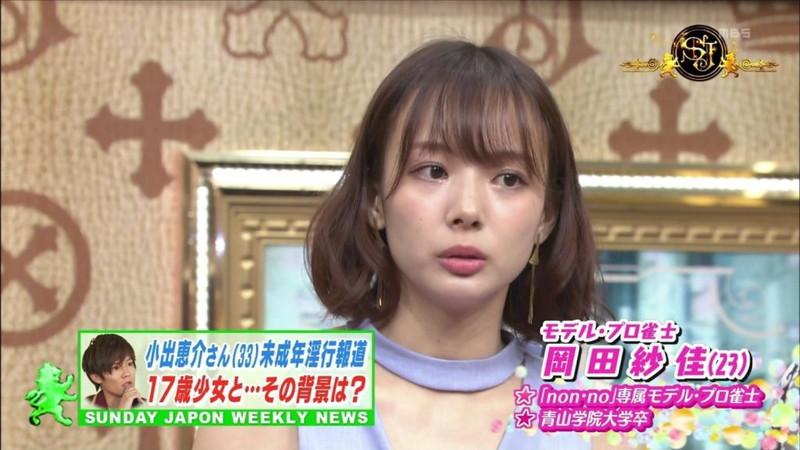 【岡田紗佳キャプ画像】モデル並みの長身ボディがエロい女流プロ雀士 45