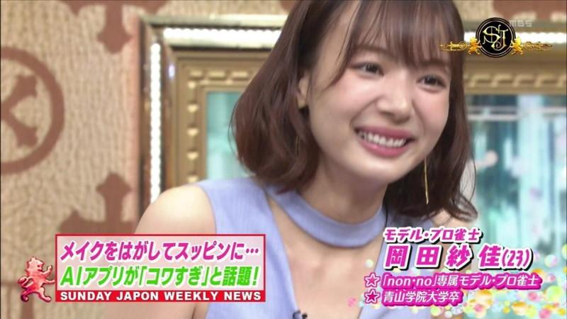 【岡田紗佳キャプ画像】モデル並みの長身ボディがエロい女流プロ雀士 51