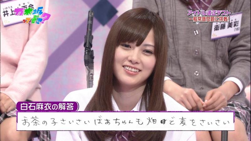 【白石麻衣キャプ画像】乃木坂46を卒業したセンターアイドルのお宝出演シーン 03