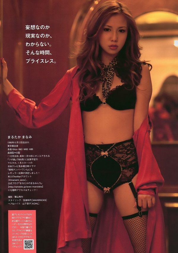 【丸高愛実お宝画像】程よいバストで色んなエロビキニが似合うギャルグラドル 36