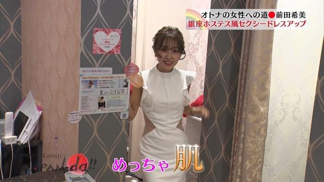 【前田希美エロ画像】泣きぼくろがチャームポイントのファッションモデル 49