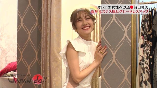 【前田希美エロ画像】泣きぼくろがチャームポイントのファッションモデル 55