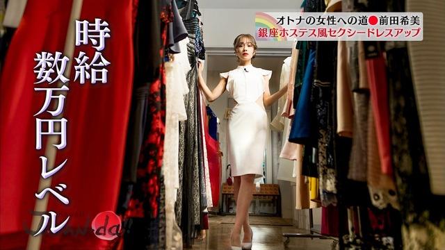 【前田希美エロ画像】泣きぼくろがチャームポイントのファッションモデル 56