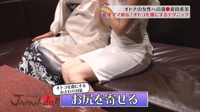 【前田希美エロ画像】泣きぼくろがチャームポイントのファッションモデル 61