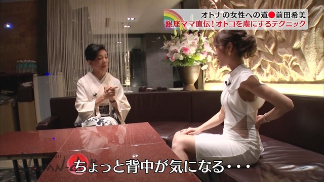 【前田希美エロ画像】泣きぼくろがチャームポイントのファッションモデル 62