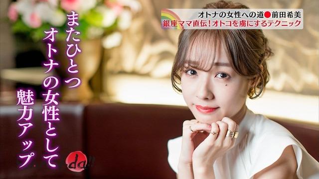 【前田希美エロ画像】泣きぼくろがチャームポイントのファッションモデル 64